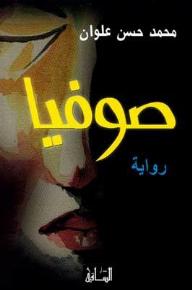 صوفيــا - محمد حسن علوان