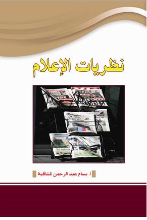 نظريات الاعلام بسام عبدالرحمن المشاقبة pdf