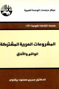 المشروعات العربية المشتركة : الواقع والآفاق ( سلسلة الثقافة القومية )