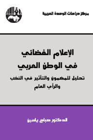 الإعلام الفضائي في الوطن العربي: تحليل للمضمون والتأثير في النخب والرأي العام