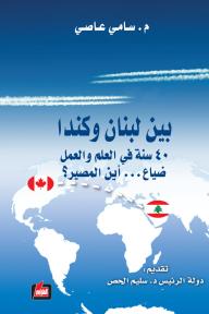 بين لبنان وكندا: 40 سنة في العلم والعمل، ضياع... أين المصير؟