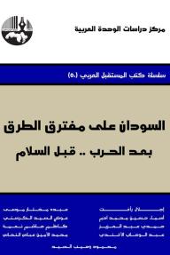 السودان على مفترق الطرق: بعد الحرب.. قبل السلام