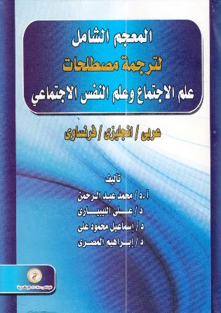 مراجعات المعجم الشامل لترجمة مصطلحات علم الاجتماع وعلم النفس الاجتماعي عربي انجليزي فرنساوي أبجد