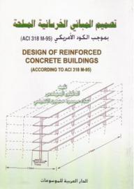 تصميم المباني الخرسانية المسلحة، بموجب الكود الأمريكي (ACI 318 M-95) - علاء محمد التميمي