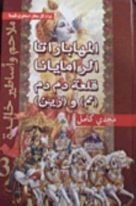 المهارباراتا الرامايانا قلعة دم دم (ملاحم وأساطير خالدة #3) - مجدي كامل