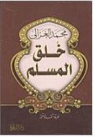 خلق المسلم - محمد الغزالي