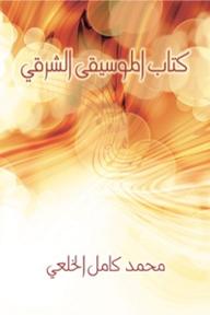 كِتاب المُوسيقى الشرقي - محمد كامل الخلعي