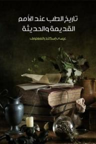 تاريخ الطب عند الأمم القديمة والحديثة - عيسى إسكندر المعلوف