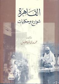 القاهرة شوارع وحكايات - حمدي أبو جليل