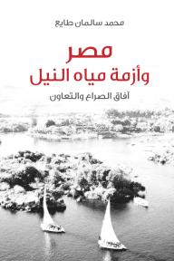 مصر وأزمة مياه النيل