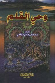 وحي القلم - مصطفى صادق الرافعي