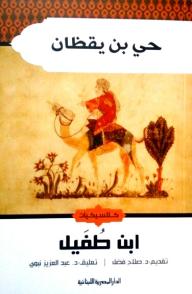 حي بن يقظان - ابن طفيل