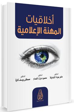 كتاب اخلاقيات المهنة pdf