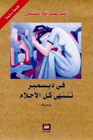 في ديسمبر تنتهي كل الأحلام - أثير عبد الله النشمي