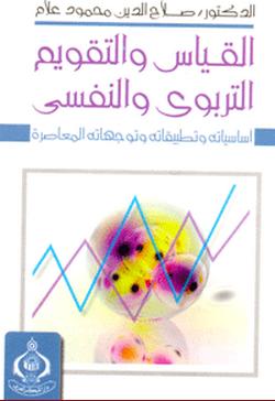 كتاب القياس النفسي pdf صفوت