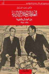 العلاقات المصرية الإيرانية بين الوصال والقطيعة (1970 ـ 1981)