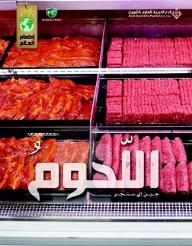 إطعام العالم؛ اللحوم - جين إي سنجر