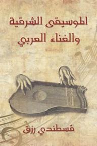 الموسيقى الشرقية والغناء العربي - قسطندي رزق