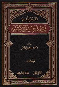 القبس المنير ؛ مختصر تفسير ابن كثير - محمد بن سليمان الأشقر