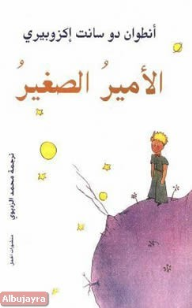 الأمير الصغير - أنطوان دي سانت ايكسبيري, محمد المزديوي