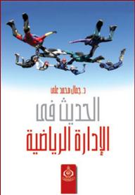الحديث في الإدارة الرياضية - جمال محمد علي