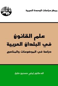 علم القانون في البلدان العربية : دراسة في الموضوعات و المناهج