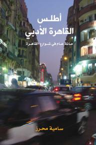 أطلس القاهرة الأدبي؛ مائة عام في شوارع القاهرة