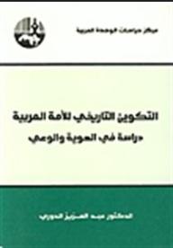 التكوين التاريخي للأمة العربية دراسة في الهوية والوعي - عبد العزيز الدوري