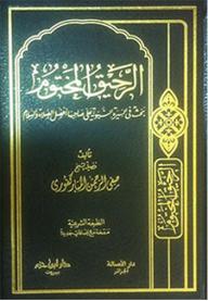 الرحيق المختوم - صفي الرحمن المباركفوري