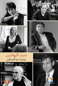 حديث الروائيين - مجموعة من المؤلفين, بدر السماري