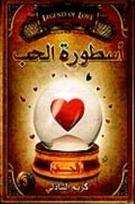 اسطورة الحب - كريم الشاذلي