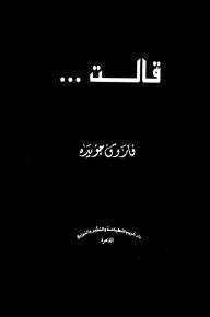 قالت - فاروق جويدة