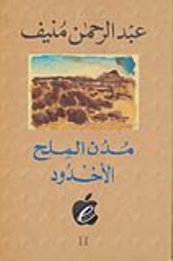 مدن الملح ٢: الأخدود - عبد الرحمن منيف
