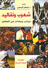 شعوب وتقاليد-غرائب وعادات من العالم  #1 - محمد قبيسي
