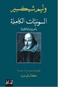 السونيتات الكاملة بالعربية والإنكليزية - وليم شكسبير, كمال أبو ديب