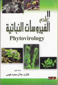 علم الفيروسات النباتية - فكري جلال محمد فهمي
