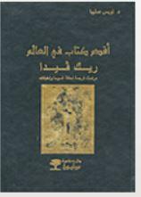 كتاب ريك فيدا pdf