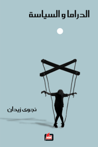 الدراما السورية (دراسة تحليلية نقدية ٢٠١٠ - ٢٠١٤)