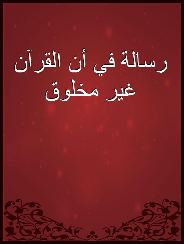 رسالة في أن القرآن غير مخلوق 665e3c45-fcb2-4292-a4ad-f5d7f5067f29