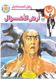 أرض الأهوال (13) ( سلسلة رجل المستحيل ) - نبيل فاروق