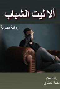 ألا ليت الشباب: رواية مصرية - رأفت علام