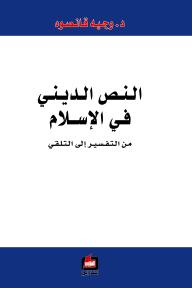 النص الديني في الإسلام- من التفسير إلى التلقي