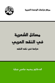 مسائل الشعرية في النقد العربي دراسة في نقد النقد