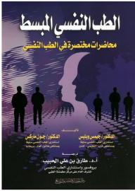 الطب النفسي المبسط - طارق بن علي الحبيب