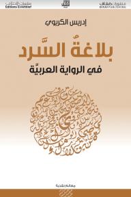 بلاغة السرد: في الرواية العربية