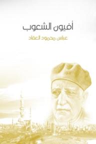 أفيون الشعوب - عباس محمود العقاد