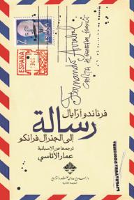 رسالة إلى الجنرال فرانكو - فرناندو أرابال, عمار الأتاسي