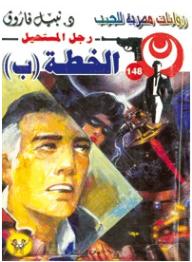 الخطة (ب) (148) ( سلسلة رجل المستحيل ) - نبيل فاروق