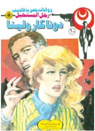 دونا كارولينا (60) (سلسلة رجل المستحيل) - نبيل فاروق
