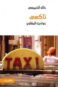 تاكسي : حواديت المشاوير - خالد الخميسي